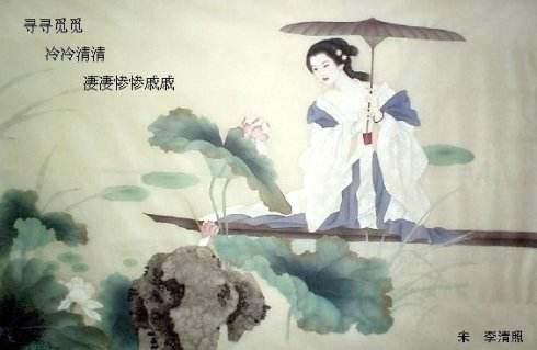 """""""寻寻觅觅,冷冷清清,凄凄惨惨戚戚""""是什么意思?"""