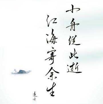 """""""小舟从此逝,江海寄余生""""是什么意思?"""