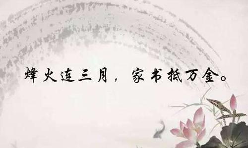 """""""烽火连三月,家书抵万金""""是什么意思?"""