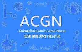 """ACGN""指的是什么?"