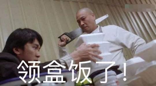 """【网络用语】""""加鸡腿""""是什么意思?"""