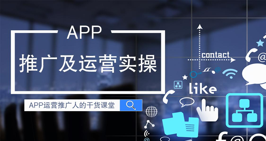 【产品运营】APP推广及运营实操