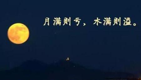 """""""月满则亏,水满则溢""""是什么意思?"""