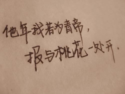 """""""他年我若为青帝,报与桃花一处开""""是什么意思?"""