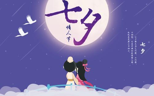 【七夕节】牛郎和织女的爱情故事