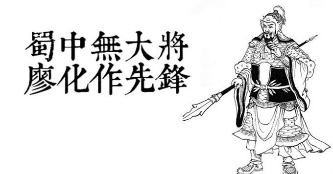 """""""蜀中无大将,廖化当先锋""""是什么意思?"""