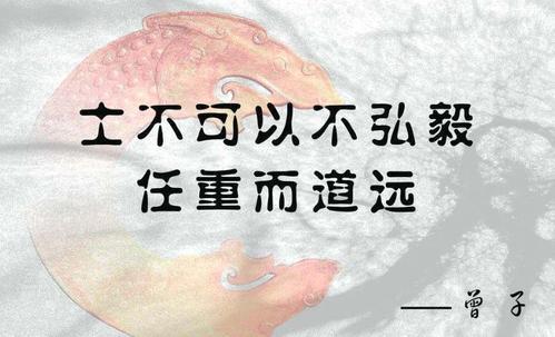 """""""士不可以不弘毅,任重而道远""""是什么意思?"""