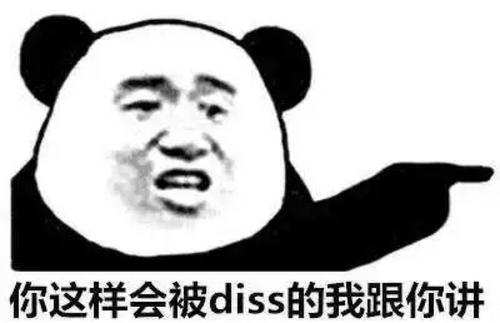 """diss""是什么意思?"