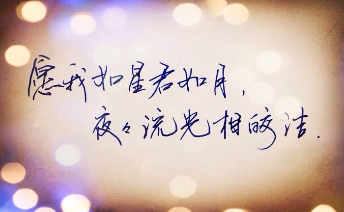 """""""愿我如星君如月,夜夜流光相皎洁""""是什么意思?"""