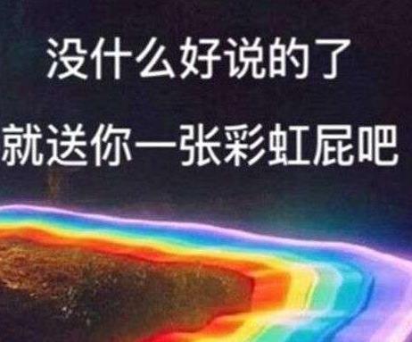 """""""彩虹屁""""是什么意思?"""