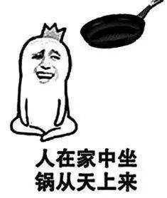 """""""人在家中坐,锅从天上来""""是什么意思?"""