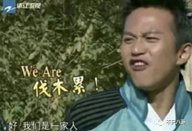 """""""We are 伐木累""""是什么意思?"""