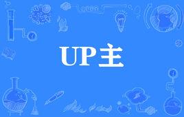 """""""UP主""""是什么意思?"""