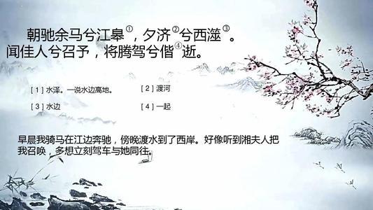 """""""闻佳人兮召予,将腾驾兮偕逝""""是什么意思?"""