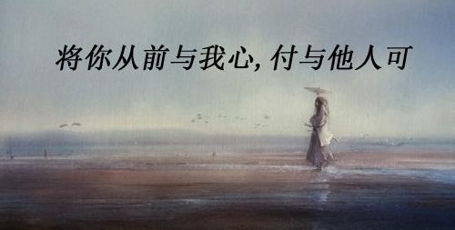 """""""将你从前与我心,付与他人可""""是什么意思?"""