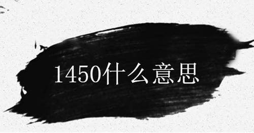 """网络用语""""1450""""是什么意思?"""