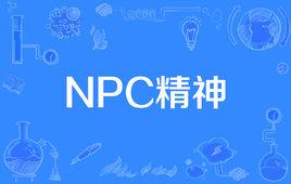 """NPC精神""是什么意思?"