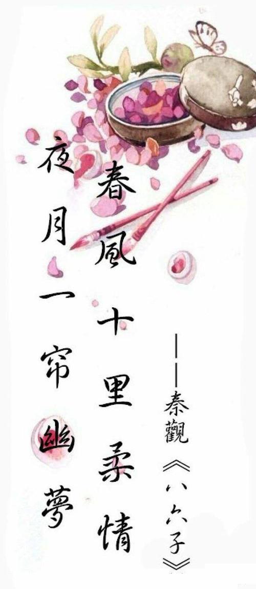 """""""夜月一帘幽梦,春风十里柔情""""是什么意思?"""