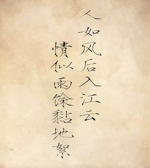 """""""人如风后入江云,情似雨馀黏地絮""""是什么意思?"""