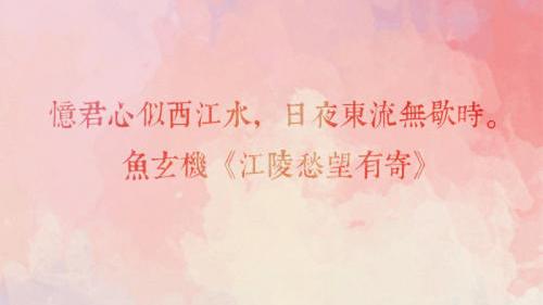 """""""忆君心似西江水,日夜东流无歇时""""是什么意思?"""