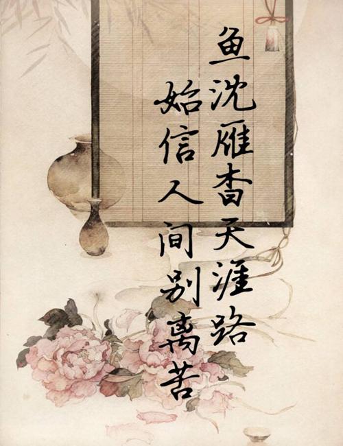 """""""鱼沈雁杳天涯路,始信人间别离苦""""是什么意思?"""