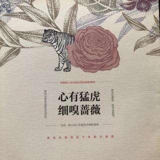 """""""心有猛虎,细嗅蔷薇""""是什么意思?"""