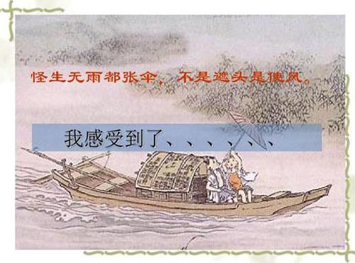 """""""怪生无雨都张伞,不是遮头是使风""""是什么意思?"""
