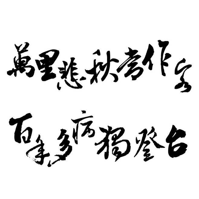 """""""万里悲秋常做客,百年多病独登台""""是什么意思?"""