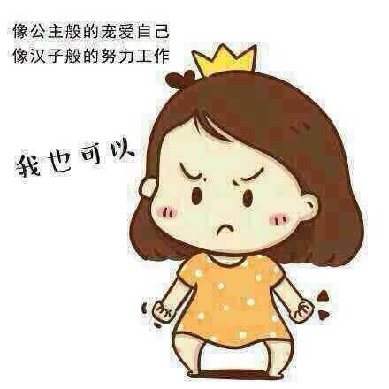"""""""没有公主命,要有女王心""""是什么意思?"""