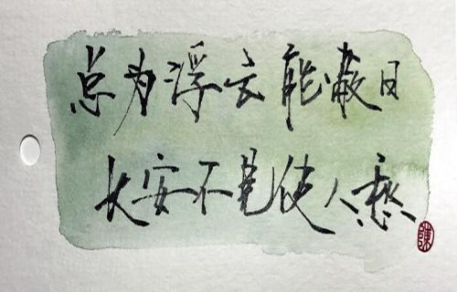 """""""总为浮云能蔽日,长安不见使人愁""""是什么意思?"""