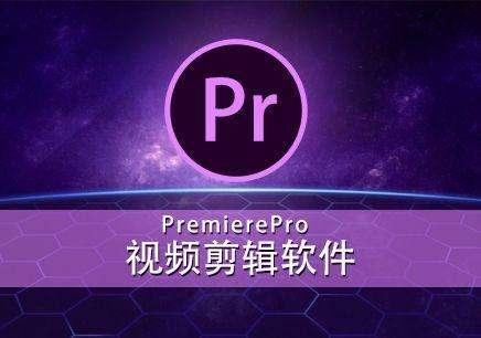 【附带安装教程】Adobe Premiere破解版