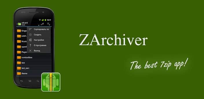 【安卓】最强压缩器ZArchiver