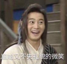 """""""尴尬而又不失礼貌的微笑""""是什么意思?"""
