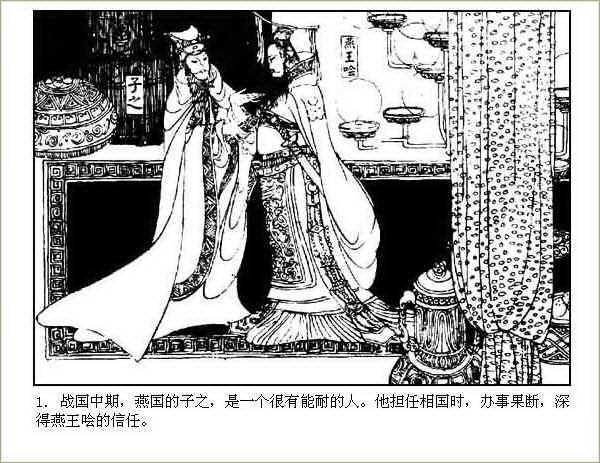 """""""箪食壶浆,以迎王师""""是什么意思?"""