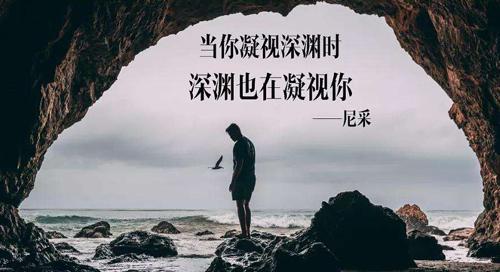 """""""当你凝望深渊时,深渊也在凝望你""""是什么意思?"""