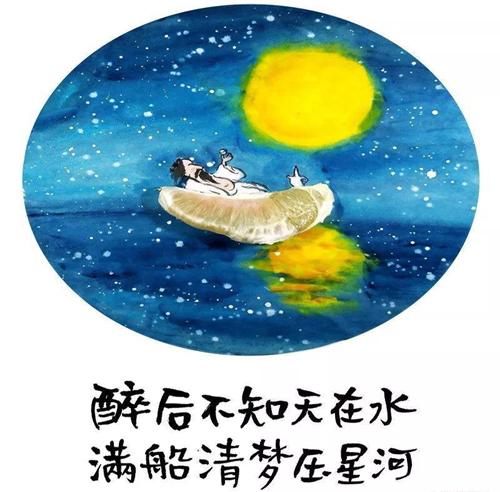 """""""醉后不知天在水,满船清梦压星河""""是什么意思?"""