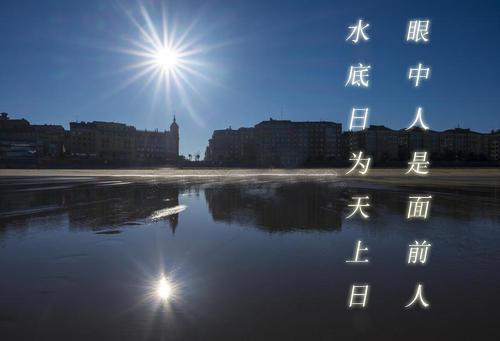 """""""水底日为天上日,眼中人是面前人""""是什么意思?"""