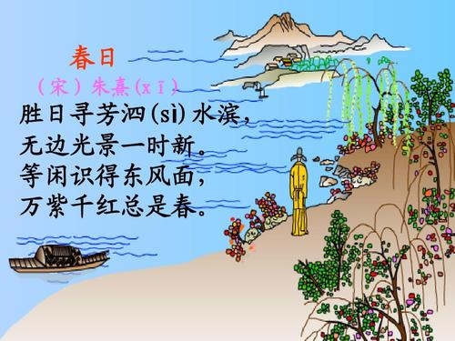 """""""等闲识得东风面,万紫千红总是春""""是什么意思?"""