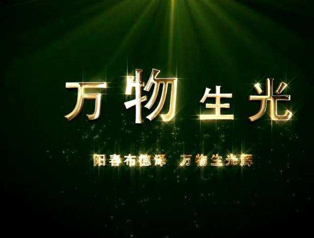 """""""阳春布德泽,万物生光辉""""是什么意思?"""