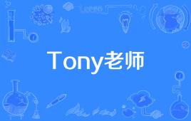 """网络上的""""托尼老师""""是什么意思?"""