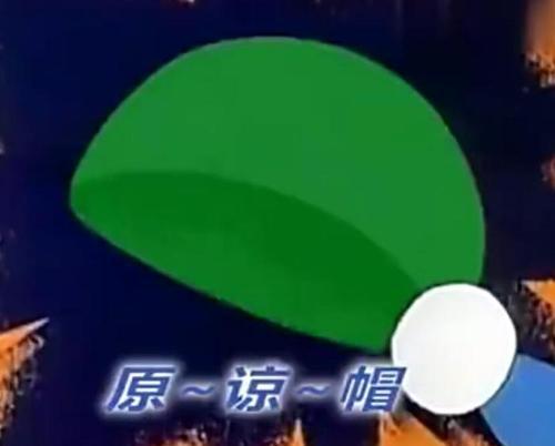 """网络上的""""原谅帽""""是什么意思?"""