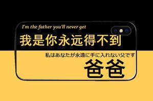 """""""我是你永远得不到的爸爸""""是什么意思?"""