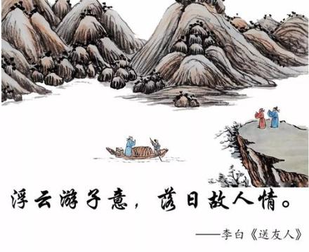 """""""浮云游子意,落日故人情""""是什么意思?"""