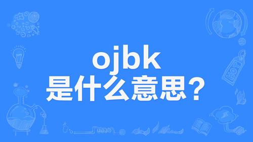 """网络上的""""ojbk""""是什么意思?"""