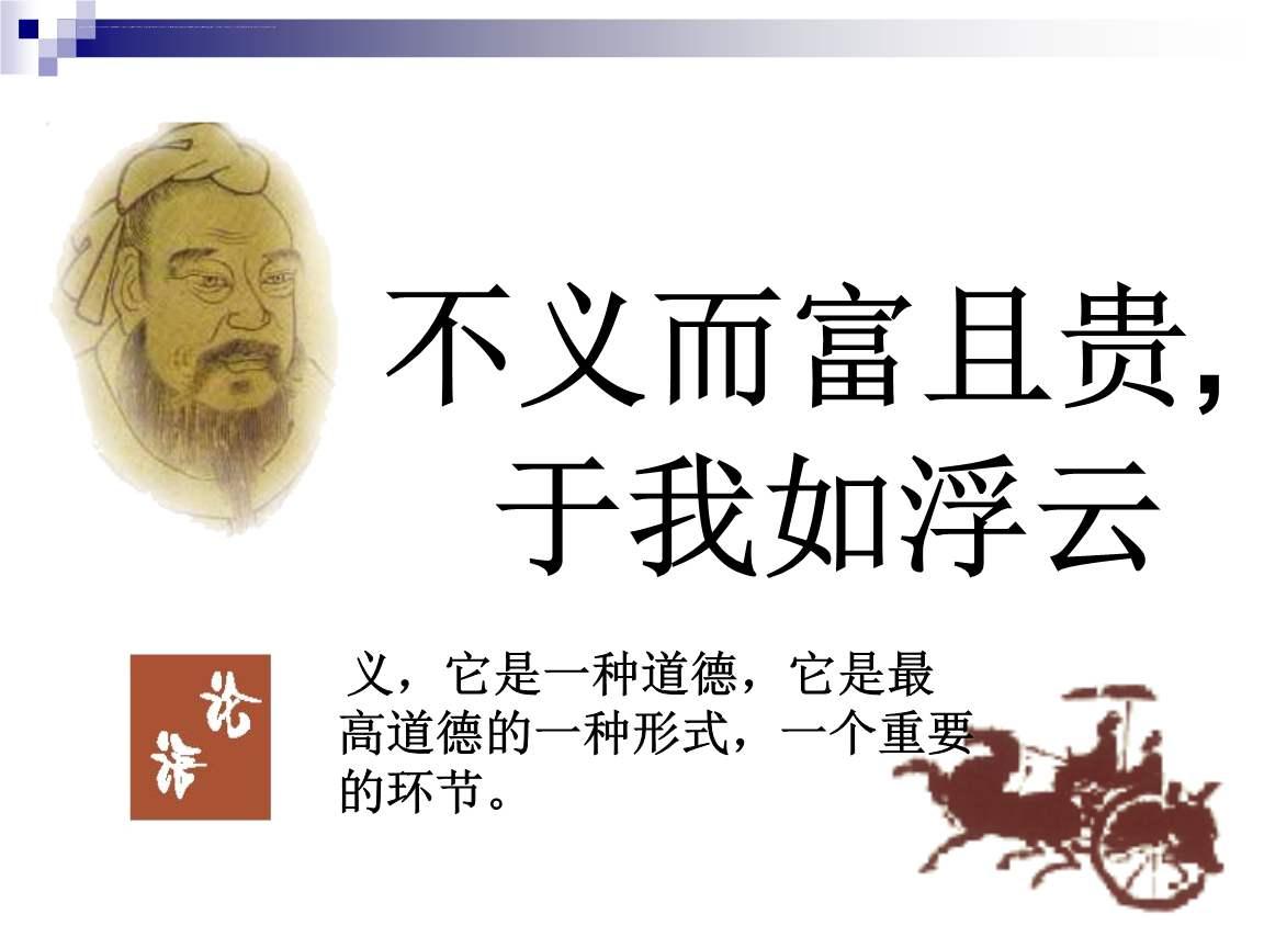 """""""丹青不知老将至,富贵于我如浮云""""是什么意思?"""