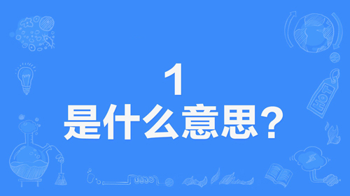 """网络上的""""1""""是什么意思?"""