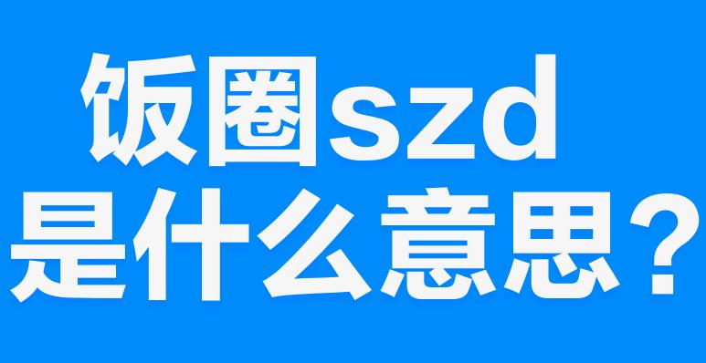 """网络上的""""szd""""是什么意思?"""