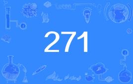 """网络上的""""271""""是什么意思?"""