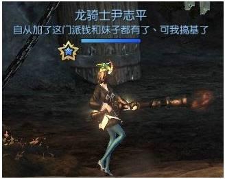 """""""龙骑士尹志平""""是什么梗?"""