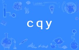 """网络上的""""cqy""""是什么意思?"""